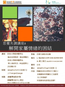 Public Talk on Psychosis (In Cantonese)