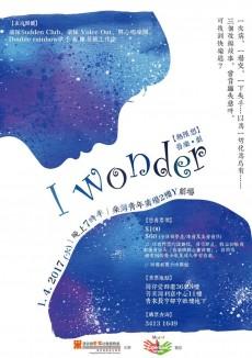 I Wonder 無限想音樂・劇