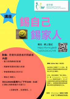 思覺失調家屬實務課程(2020年5月)